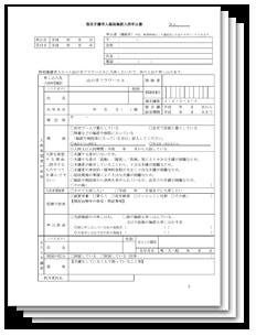 入所申込み書のイメージ画像