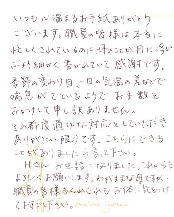 ご家族からの手紙