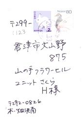 スタッフからの手紙